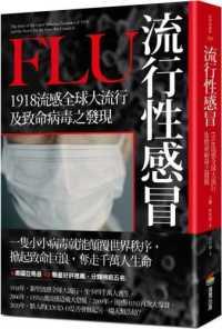 流行性感冒:1918流感全球大流行及致命病毒 9789864778331