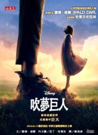 Link to an enlarged image of 吹夢巨人(羅德達爾百年誕辰紀念版)