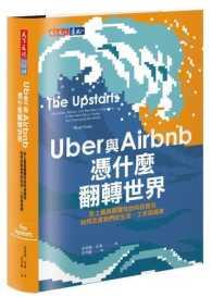 Link to an enlarged image of Uber與Airbnb憑什麼翻轉世界