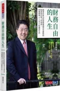 Link to an enlarged image of 財務自由的人生:跟著首席分析師楊應超學