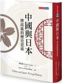 中國與日本:傅高義的歷史思索 9789864798452
