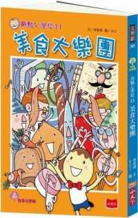 Link to an enlarged image of 用點心學校 (11)美食大樂團