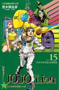 Link to an enlarged image of JOJO的奇妙冒險 PART 8 JOJO Lion (15)