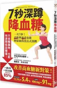 7秒深蹲.降血糖:一次7秒!高齡與過重也能輕鬆做的改良式深蹲 9789864894215