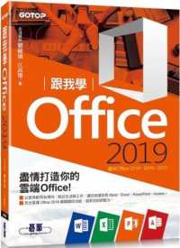 Link to an enlarged image of 跟我學Office 2019(適用Office 2019/201