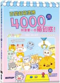 Link to an enlarged image of 百變超萌塗鴉4000例:就是要一次萌到底!