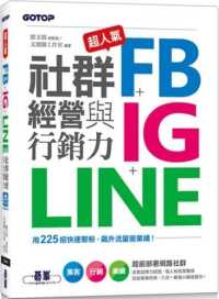 Link to an enlarged image of 超人氣FB+IG+LINE社群經營與行銷力:用2