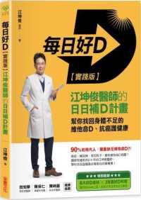 Link to an enlarged image of 每日好D【實踐版】:江坤俊醫師的日日補D