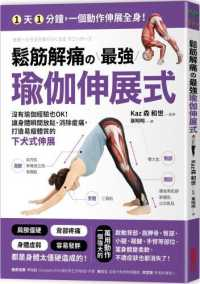 鬆筋解痛?最強瑜伽伸展式:沒有瑜伽經驗也OK! 9789865070816
