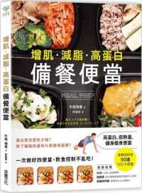 Link to an enlarged image of 【增肌.減脂.高蛋白】MEAL PREP備餐便當