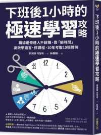 Link to an enlarged image of 下班後1小時的極速學習攻略:職場進修達人