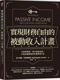 Link to an enlarged image of 實現財務自由的被動收入計畫:不再用時間