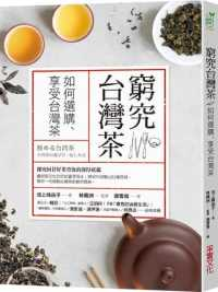 Link to an enlarged image of 窮究台灣茶:如何選購、享受台灣茶