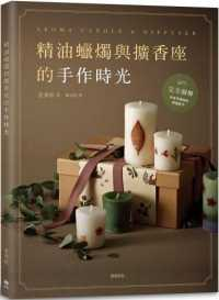 Link to an enlarged image of 精油蠟燭與擴香座的手作時光(二版):完