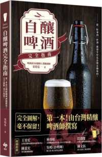 Link to an enlarged image of Let's Brew!自釀啤酒完全指南:第一本由