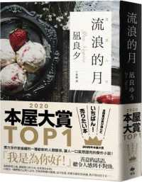 流浪的月【本屋大賞TOP1】 9789865101329