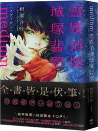 Link to an enlarged image of Medium 靈媒偵探城塚翡翠【推理小說5冠王