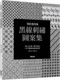 Link to an enlarged image of 簡約幾何風:黑線刺繡圖案集