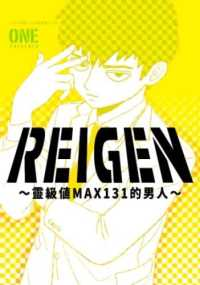 Link to an enlarged image of REIGEN-靈級值MAX131的男人(全)