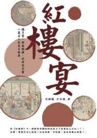 Link to an enlarged image of 紅樓宴:鴿子蛋、胭脂鵝脯、奶拌茯苓霜…