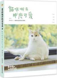 黃阿瑪的後宮生活:貓咪哪有那麼可愛 9789865405489