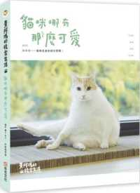 Link to an enlarged image of 黃阿瑪的後宮生活:貓咪哪有那麼可愛(內