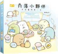 Link to an enlarged image of 角落小夥伴繪本:天空藍的每一天