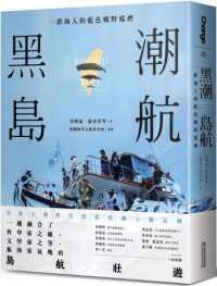 Link to an enlarged image of 黑潮島航:一群海人的藍色曠野巡禮