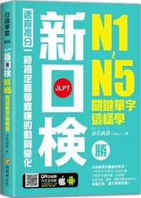 Link to an enlarged image of 新日檢N1-N5關鍵單字這樣學