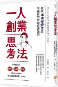 Link to an enlarged image of 一人創業思考法:東京未來食堂店主不藏私