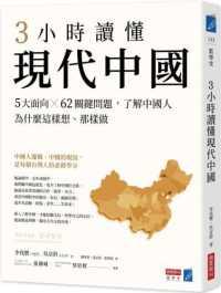 Link to an enlarged image of 3小時讀懂現代中國:5大面向×62關鍵問題