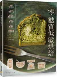 Link to an enlarged image of 零麩質低敏烘焙