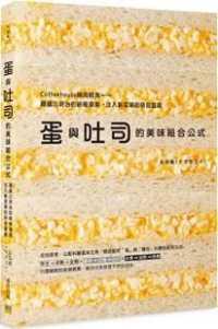 Link to an enlarged image of 蛋與吐司的美味組合公式:Coffeehouse時尚