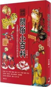 Link to an enlarged image of 圖解台灣問俗小百科:100個日常民俗生活的