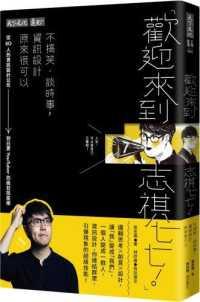 Link to an enlarged image of 歡迎來到志祺七七!不搞笑、談時事,資訊