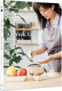 Amy?私人廚房:下班後快速料理 9789865536022
