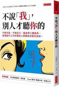 Link to an enlarged image of 不說「我」,別人才聽你的:不聊天氣、不