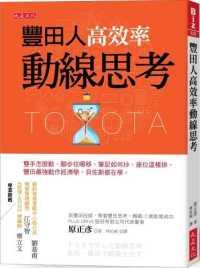 Link to an enlarged image of 豐田人高效率動線思考:雙手怎麼動、腳步