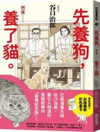 Link to an enlarged image of 先養狗,然後……養了貓。
