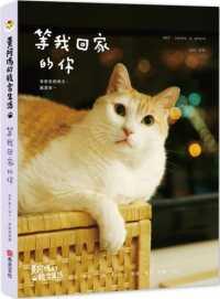 Link to an enlarged image of 黃阿瑪的後宮生活:等我回家的你