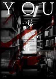 Link to an enlarged image of 安眠書店