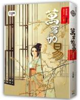 Link to an enlarged image of 萬事如易(第一卷)福禍易算,人心難卜