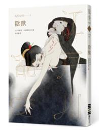 Link to an enlarged image of 陰獸(亂步復刻經典紀念版.中村明日美子獨