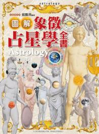 Link to an enlarged image of 圖解象徵占星學全書(精裝版)