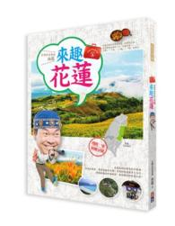 Link to an enlarged image of 林龍的寶島旅行箱系列2-來趣花蓮:你的台