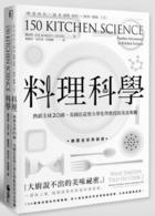 Link to an enlarged image of 料理科學:大廚說不出的美味祕密,150個最