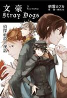 Link to an enlarged image of 文豪Stray Dogs (03)偵探社設立祕話