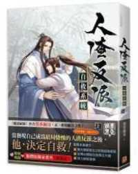Link to an enlarged image of 人渣反派自救系統(上)