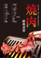 Link to an enlarged image of 燒肉經典菜單