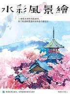 Link to an enlarged image of 水彩風景繪:33個最美好的寫生練習,看了